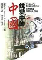 蛻變中的中國:政經變遷與民主化契機
