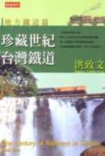 珍藏世紀台灣鐵道─地方鐵道篇