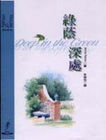 綠蔭深處:一位園藝愛好者的愛.生活與學習