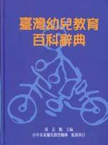 臺灣幼兒教育百科辭典