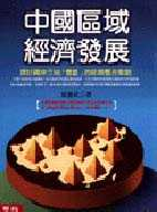 中國區域經濟發展:探討兩岸三地雙贏的經濟整合策略