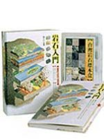 岩石入門附台灣岩石標本盒