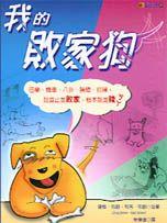 我的敗家狗 Bad dog! : true tales of trouble only a best friend can get away with