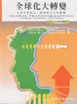 全球化大轉變:全球化對政治、經濟與文化的衝擊