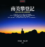 南美攀登記 :台灣女性首次攀上南美最高峰(另開視窗)