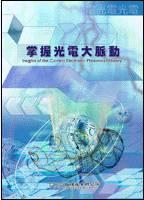 掌握光電大脈動:2002年秋季光電顯示器、光學儲存、光輸出入產業與市場情況分析