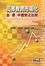 高等教育市場化:臺、港、中趨勢之比較=The Marketization of higher education : A Comparative study of Taiwan, Hong Kong and China