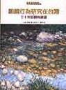 組織行為研究在臺灣:三十年回顧與展望