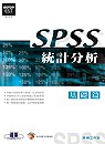 SPSS統計分析:基礎篇