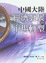 中國大陸經濟發展與市場轉型