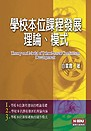 學校本位課程發展理論、模式 =  Theory and model of school-based curriculum development