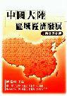 中國大陸區域經濟發展:變遷與挑戰
