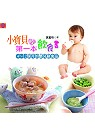 小寶貝的第一本飲食書:4-12個月的嬰兒副食品
