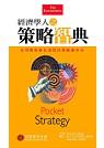 經濟學人之策略智典:全球菁英都在汲取的策略基本功