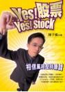 Yes!股票:相信風險堅持賺錢
