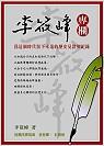 李筱峰專欄:為這個時代留下永遠的歷史見證與紀錄