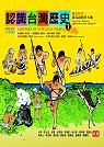 認識臺灣歷史:南島語族的天地,遠古時代:Austronesian origins,Ancient times