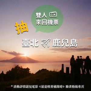 《最是橙黃橘綠時》預售票抽日本鹿兒島機票