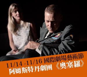 有機會獲得2014國際劇場藝術節演出節目《奧賽羅》票券兩張(市價3200元)