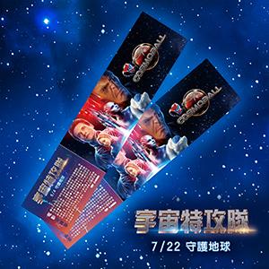 《宇宙特攻隊》單張書籤預售票