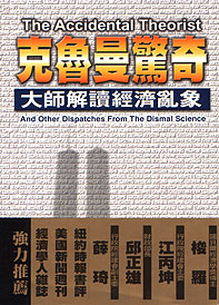 克魯曼驚奇:大師解讀經濟亂象=The accidental theorist:and other dispatches from the dismal science