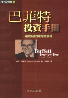 巴菲特投資手冊:選股祕訣與實例演練