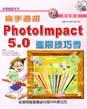 高手過招:PhotoImpact 5.0進階技巧書