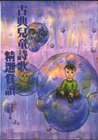 古典兒童詩歌精選賞讀