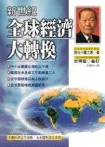 新世紀全球經濟大轉換