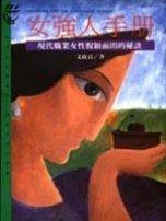女強人手冊:現代職業女性脫穎而出的秘訣