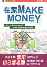 在家Make Money
