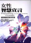 女性智慧宣言 : Every women