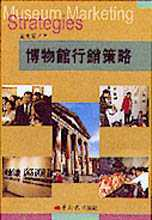 博物館行銷策略:新世紀、新方向=Museum marketing strategies : new directions for a new century