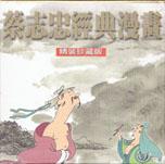 蔡志忠經典漫畫精裝珍藏版(全九冊)
