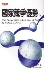 國家競爭優勢(下)=The Competitive Advantage Nations
