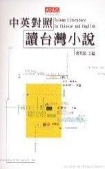 中英對照讀臺灣小說=Taiwan literature in Chinese and English