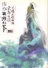 太陽英雄神話的奇蹟. 四, 治水英雄篇 /