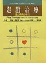遊戲治療:建立關係的藝術
