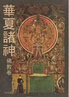 華夏諸神,佛教卷