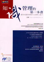 知識管理的第一本書:運用知識管理提升企業核心能力