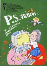 P.S.我很好。 :  第一本生命教育啓蒙書 /