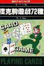 撲克牌遊戲72種