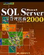 Microsoft SQL server 2000管理實務