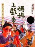 媽媽上戲去 :台灣民間歌仔戲(另開視窗)