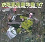 波隆那插畫年鑑'97