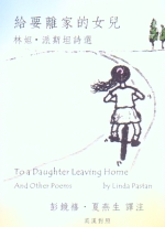 給要離家的女兒, To a daughter leaving home and other poems, 林妲.派斯坦詩選, To a daughter leaving home and other poems, 爾雅中英對照叢書, To a daughter leaving home and other poems, 林妲.派斯坦詩選