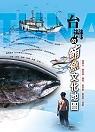 台灣的鮪魚文化地圖