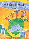 早期療育社會工作 = Social work practice in the early intervention