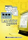 LabVIEW 介面控制實習(附系統、程式光碟片)(修訂版)