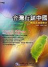 臺灣行銷中國:兩岸流通業競合